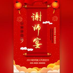 谢师宴预定升学宴预定饭店酒店酒楼宣传推广活动促销