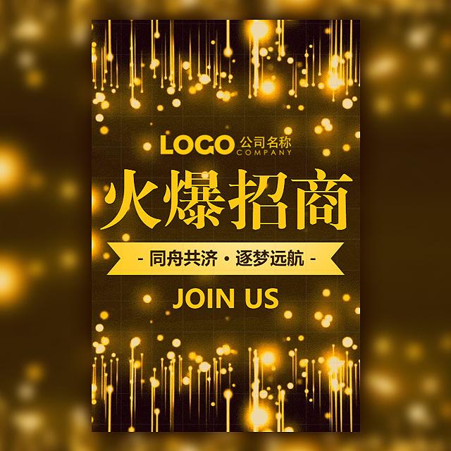 金色粒子动感招商加盟招募合伙人品牌连锁宣传