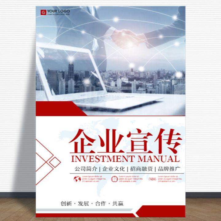 企业宣传招商融资手册公司简介企业文化产品画册