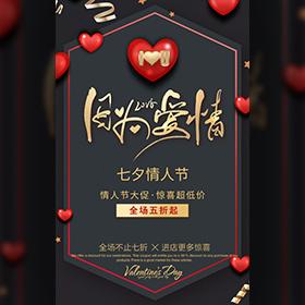 情人节活动促销七夕化妆品宣传鲜花服饰促销