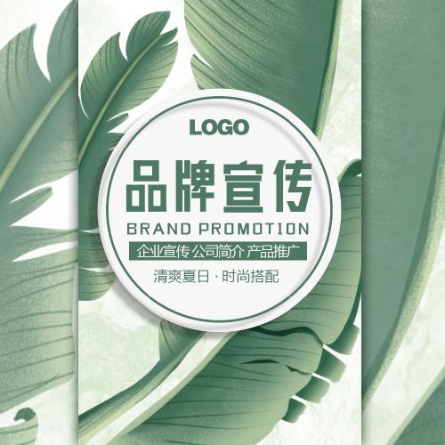 小清新绿色清爽夏季品牌宣传产品推广企业宣传画册