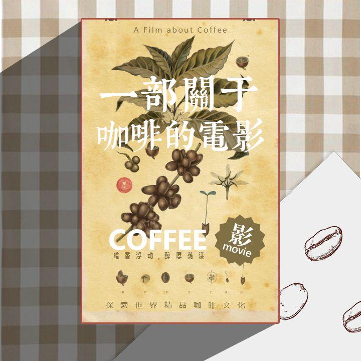 人生百味美食影视推荐一部关于咖啡的电影