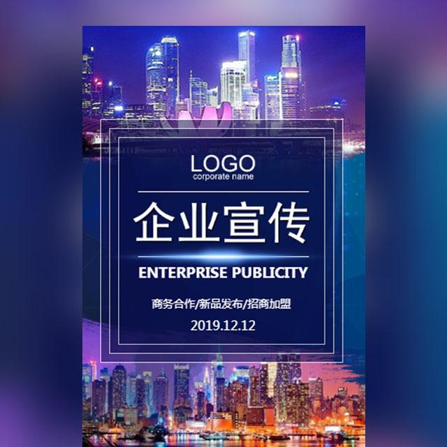 奢华高端企业宣传公司简介企业画册公司招商加盟
