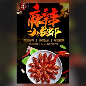 小龙虾餐饮烧烤美食促销商家店铺介绍宣传