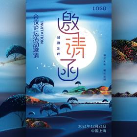 中国风特色顶级高端邀请函