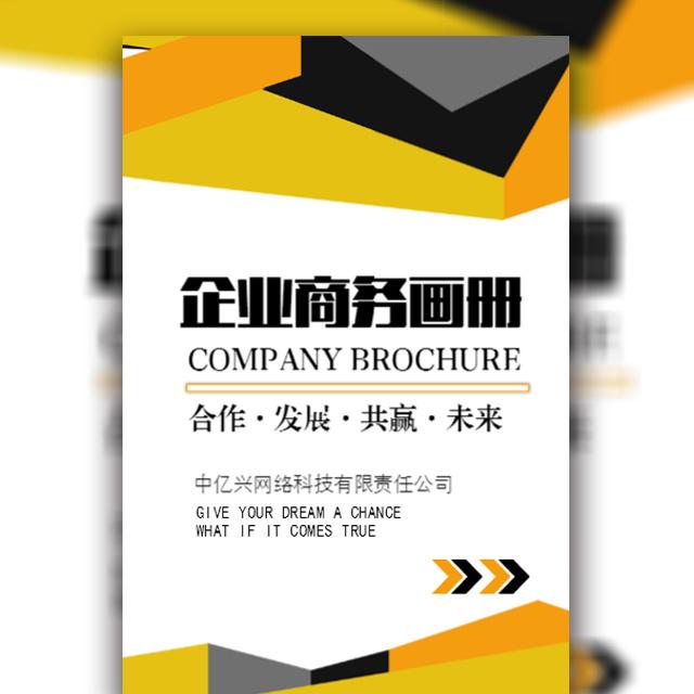 快闪企业文化宣传黄色简约商务风格