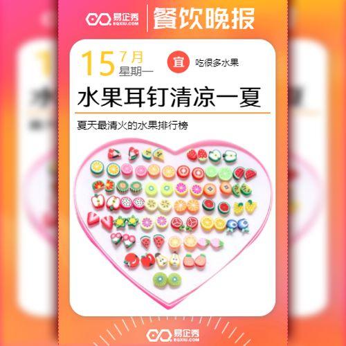 【水果店铺超市宣传】夏季夏天清凉解暑水果排行榜