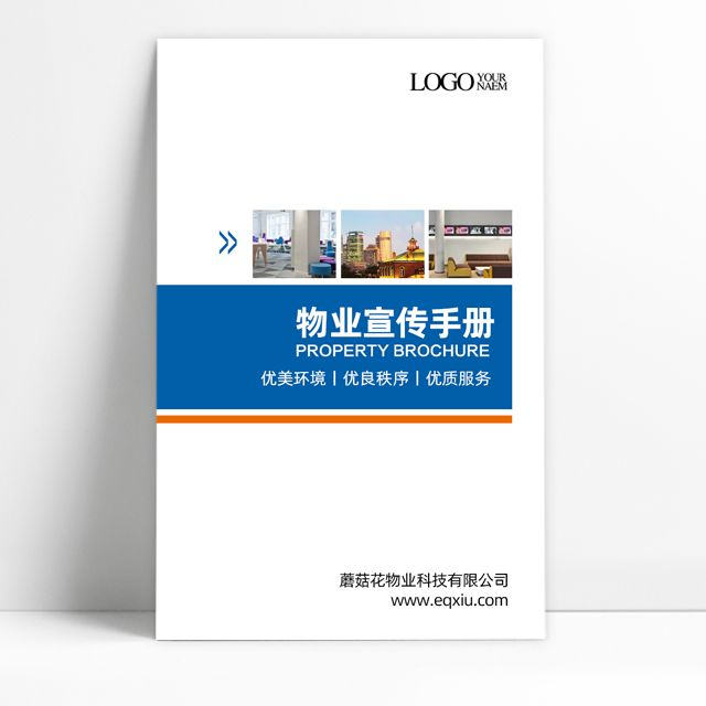 物业公司宣传手册招商简介楼盘小区社区宣传画册推广
