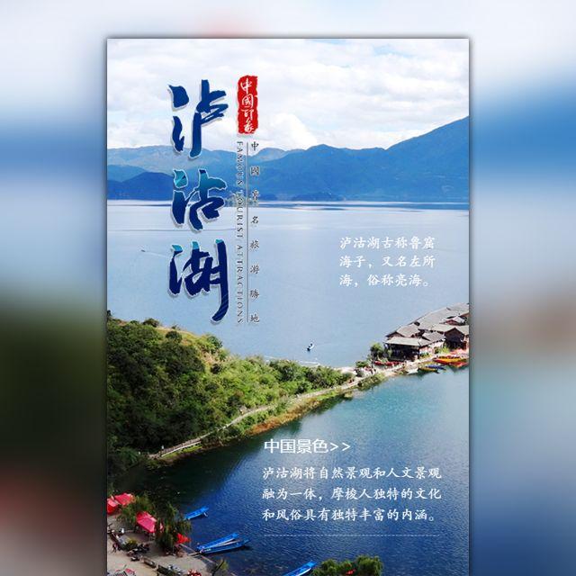 泸沽湖旅游宣传景点推荐旅行社介绍简约风格