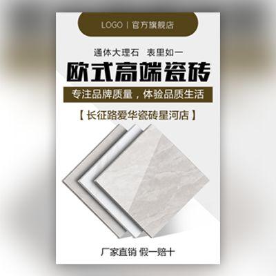 瓷砖地板销售代理加盟大理石瓷片地板砖活动促销