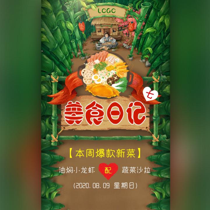 【美食日记七】油焖小龙虾配蔬菜沙拉