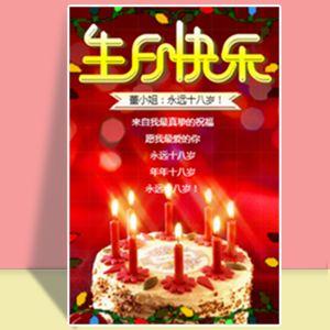 生日快乐送男朋友送女朋友情侣表白情侣生日相册