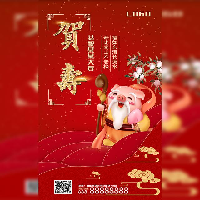 喜庆精致大气热闹寿宴红色