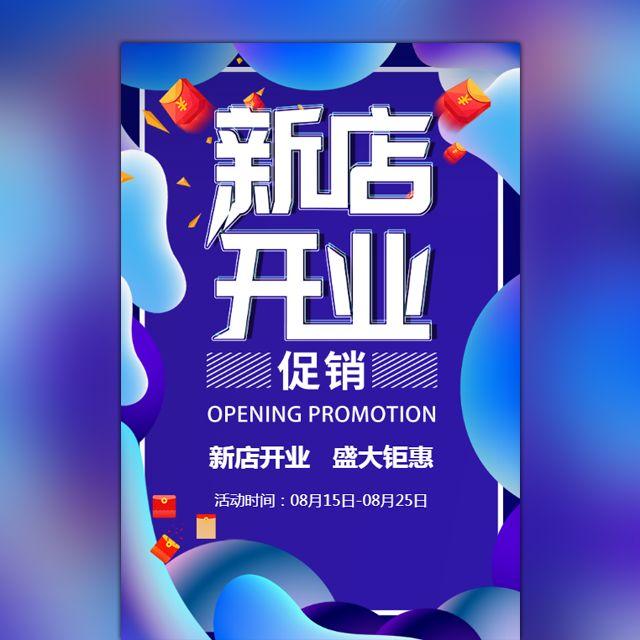 时尚简约风新店开业庆典宣传介绍
