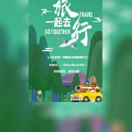 旅行宣传一起去旅行