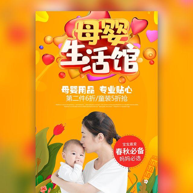 暑期母婴亲子用品婴幼儿用品感恩回馈