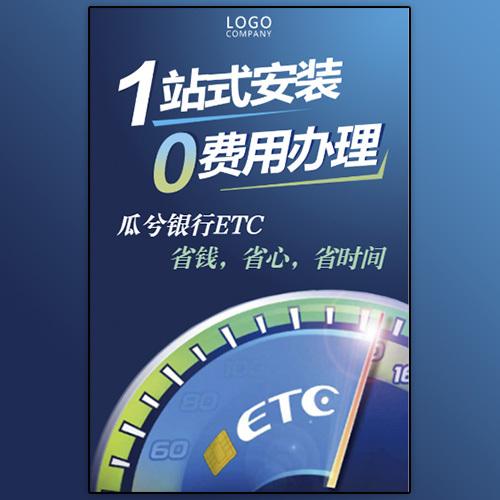 ETC高速收费科普银行免费办理预约报名中