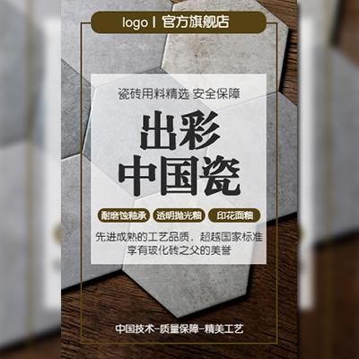品牌瓷砖大理石代理加盟地板瓷砖瓷片地板砖促销