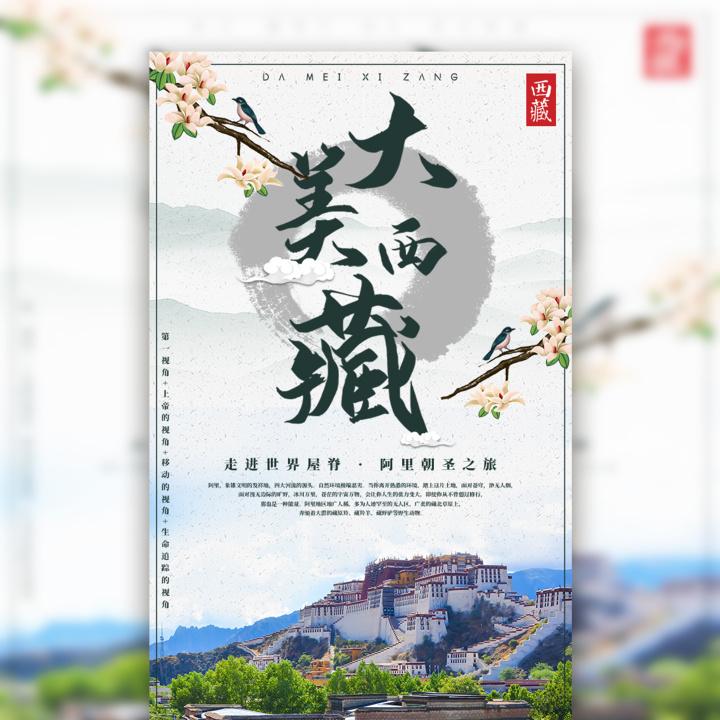 大美西藏朝圣之旅景点介绍旅游社景点路线宣传