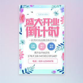 清新企业开业邀请函开业促销推广宣传