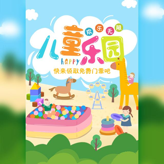 卡通亲子乐园游乐园动物农场儿童乐园开业活动邀请函