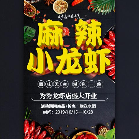 小龙虾店开业活动促销宣传龙虾店宣传