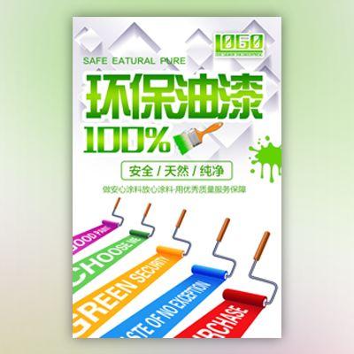 品牌涂料油漆火热招商加盟宣传涂料环保漆店铺开业
