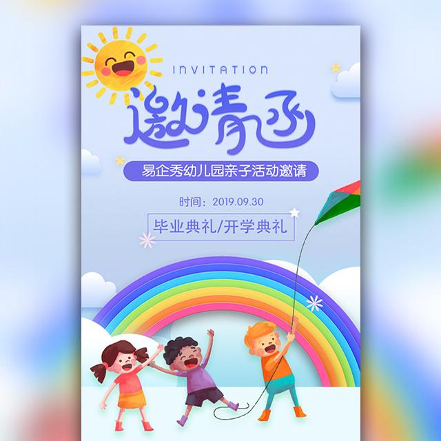 幼儿园亲子活动邀请函可爱温馨毕业典礼开学典礼