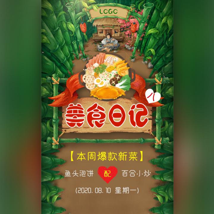 【美食日记八】鱼头泡饼配百合小炒