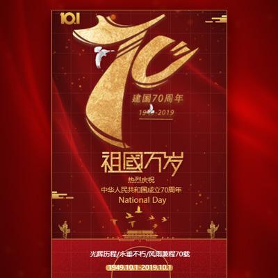 红色中国风国庆70周年节日活动宣传