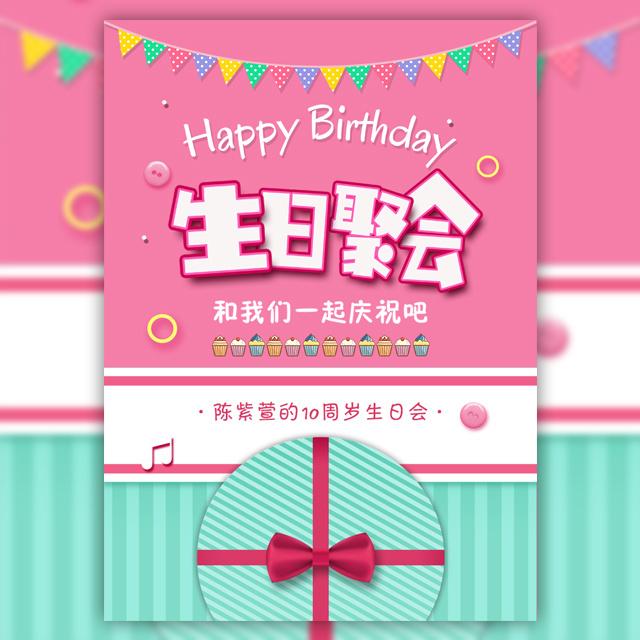 粉色卡通风宝贝生日派对邀请函
