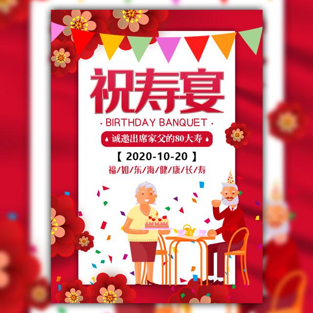 寿宴邀请函老人大寿长辈生日邀请函