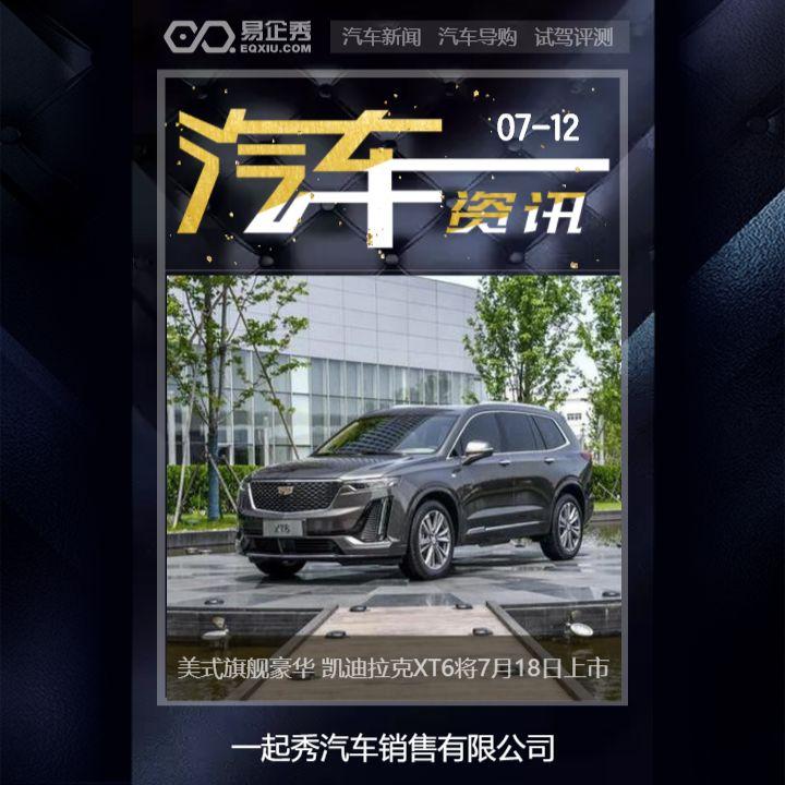 【每日资讯】汽车简报0712