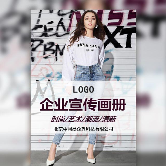 简约风新品服装产品宣传画册