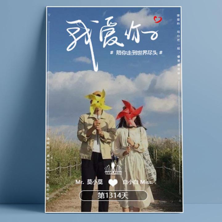 快闪爱的纪念七夕纪念表白情人节520纪念相册