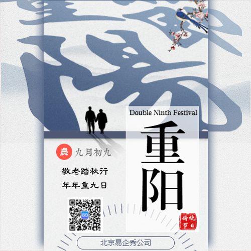 早安日签【重阳节】养老院敬老院义工活动宣传报名