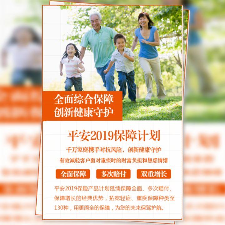 保险行业产品宣传画册通用橙色