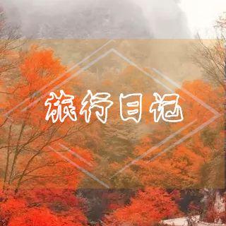 秋日简约风旅行日记