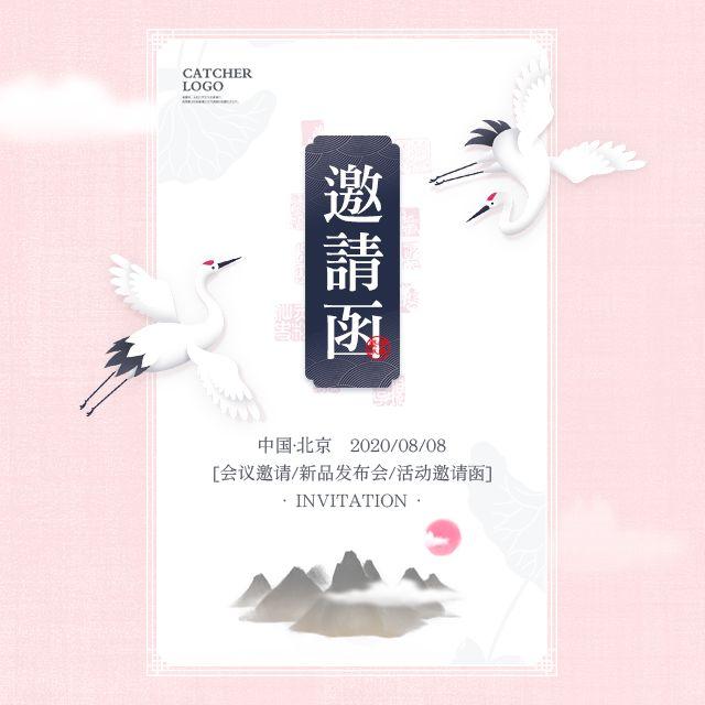 中式创意清新仙鹤活动邀请函会议邀请函新品发布会