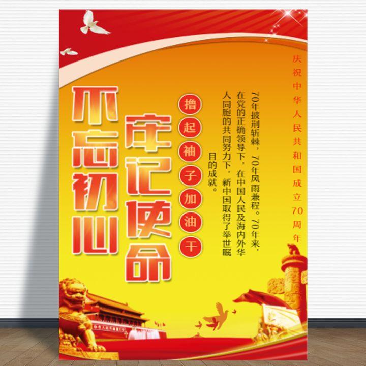 建国70周年党支部党建工作回顾总结党员风采相册