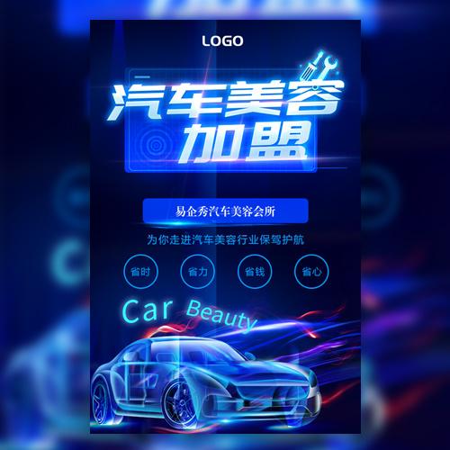 炫彩汽车美容加盟汽车养护店招商加盟汽车美容宣传