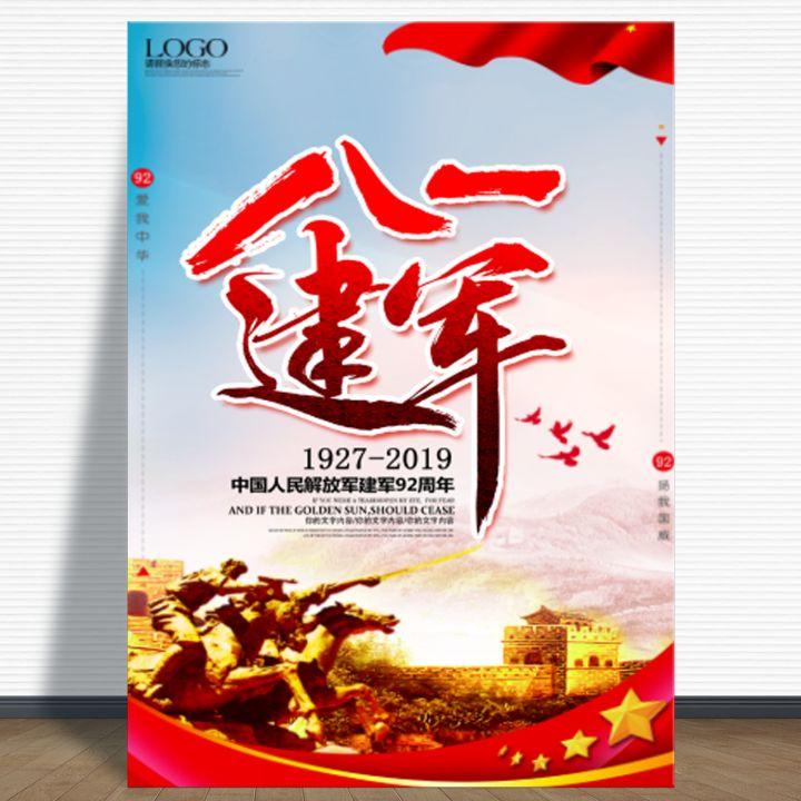 八一建军节党建表彰庆典活动回顾宣传相册