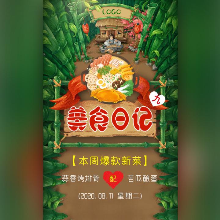 【美食日记九】蒜香烤排骨配苦瓜酿蛋