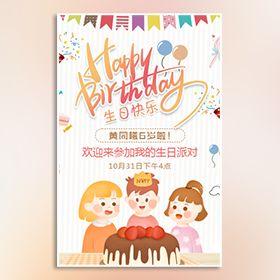 清新可爱生日派对邀请生日萌娃相册