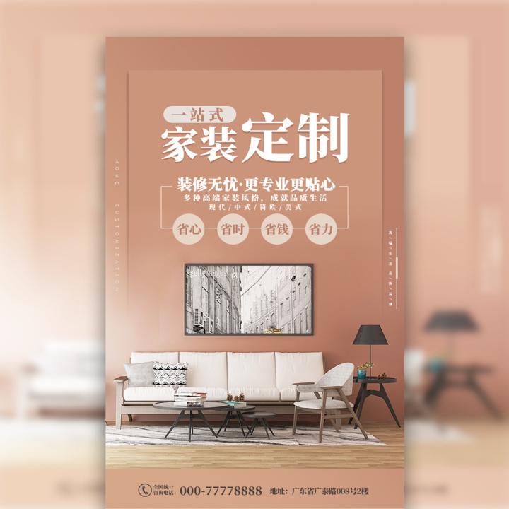 家装定制装修公司优惠活动家装公司周年庆典活动推广