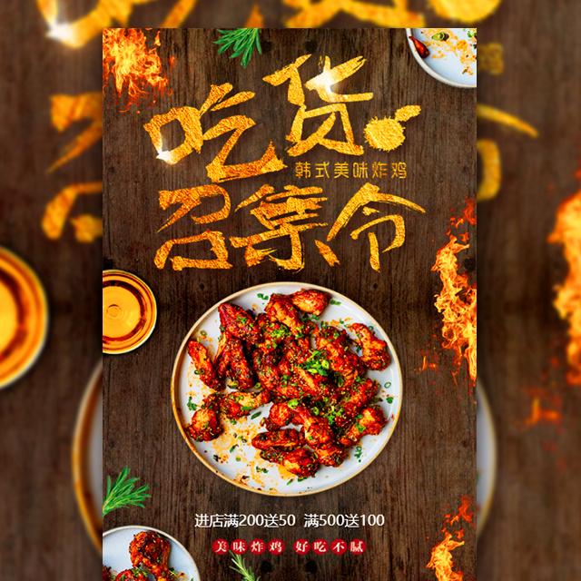 创意快闪餐饮美味炸鸡优惠时促销宣传