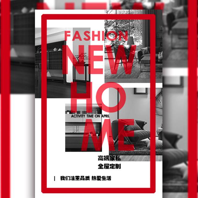 简约时尚创意夏季家居品牌宣传