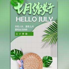 七月你好团建旅游励志梦想心灵鸡汤宣传