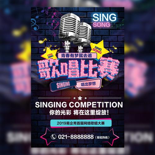 炫彩歌唱比赛音乐节音乐会好声音唱歌比赛邀请函