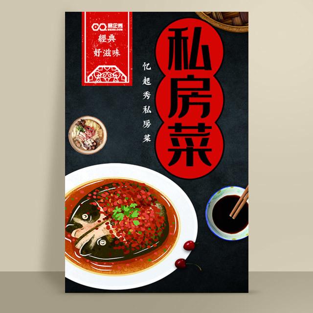 餐厅私房菜开业店庆活动促销充值优惠菜品宣传